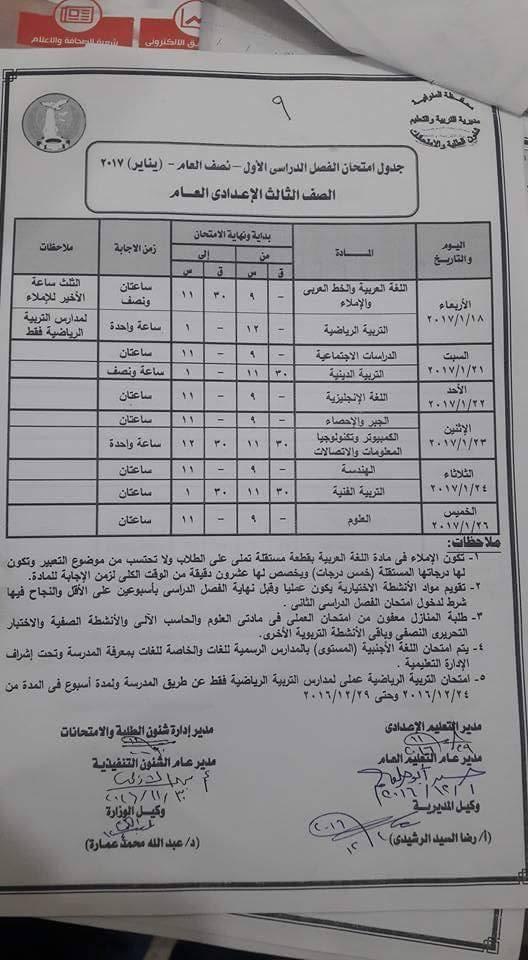 جدول امتحانات الصف الثالث الإعدادي الترم الأول 2017 محافظة المنوفية