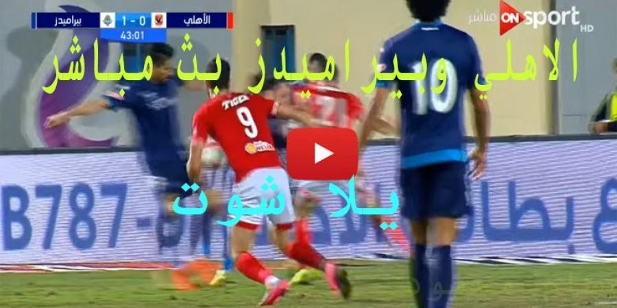 مشاهدة مباراة الأهلي وبيراميدز بث مباشر اليوم كورة لايف ستار اون لاين 11-10-2020 في الدوري المصري