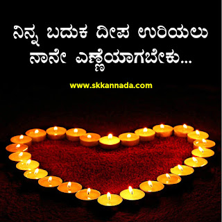 Diwali Love Kavanagalu in Kannada