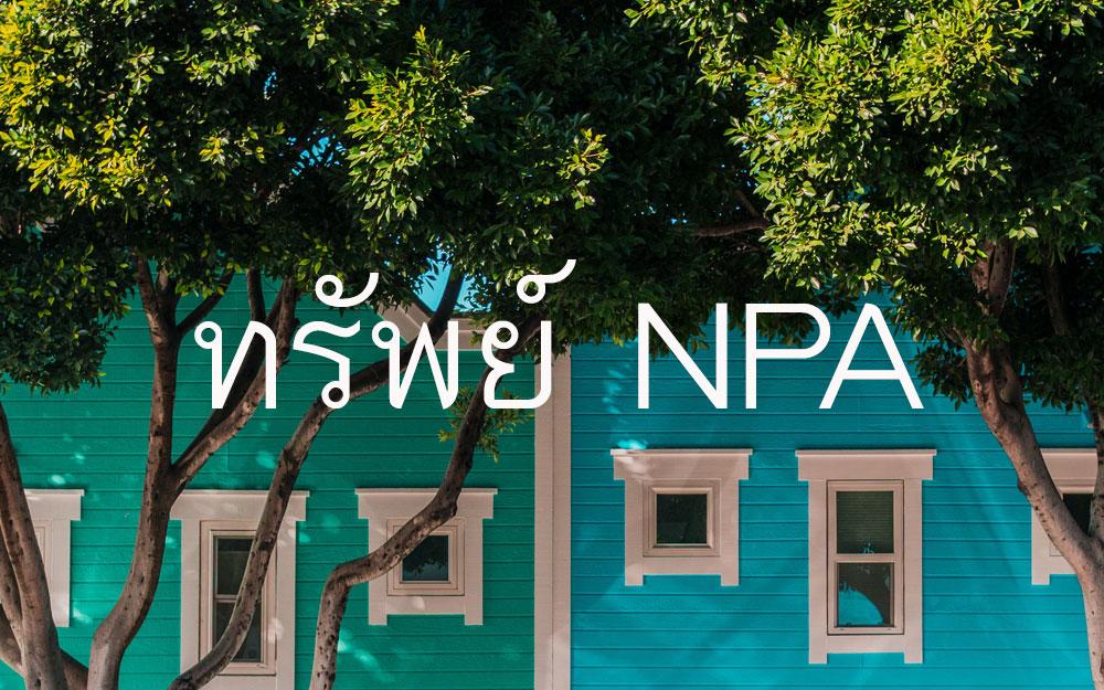 ทรัพย์ NPA