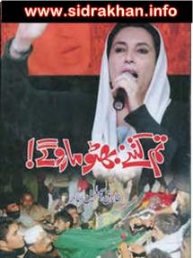 Tum Kitne Bhutto Marogay