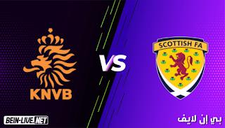 مشاهدة مباراة هولندا واسكوتلندا بث مباشر اليوم بتاريخ 02-06-2021 في مباراة ودية