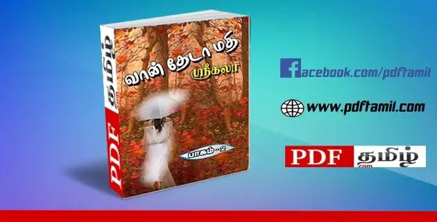 vaan theda mathi part2, vaan theda mathi srikala novel pdf @pdftamil