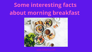 Some interesting facts about morning breakfast