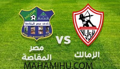 بث-مباشر-لمباراة-الزمالك-VS-مصر-المقاصة-في-ربع-النهائي-بكأس-مصر-22,6,2021