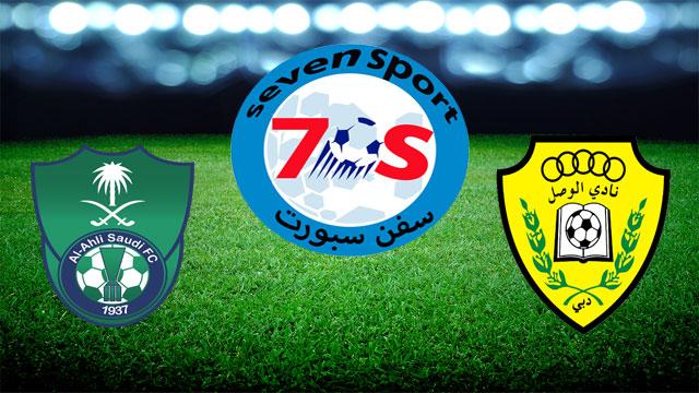 موعد مباراة الاهلي السعودي والوصل الاماراتي بتاريخ 25-02-2019 في كأس زايد للأندية الأبطال