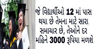 Good news for students who have passed 12th, they will get 3000 rupees every month