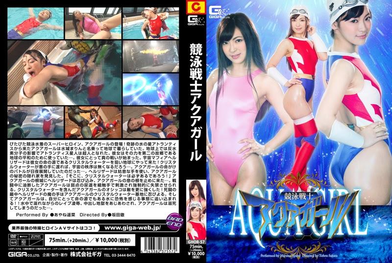 GHOR-57 Aqua Woman