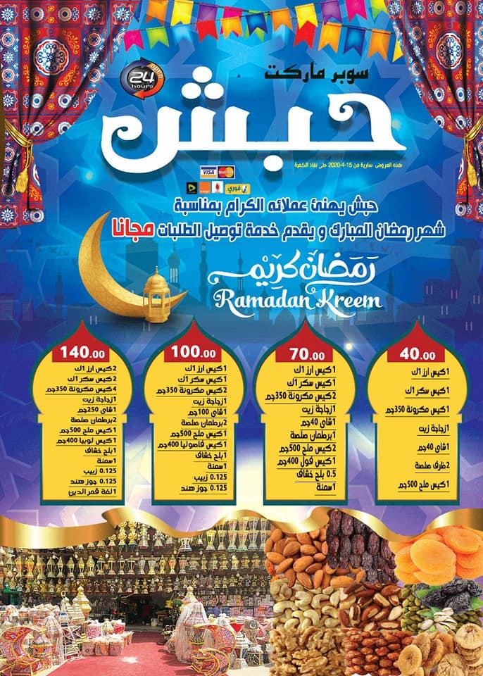 عروض حبش ماركت مدينة نصر من 15 ابريل 2020 حتى نفاذ الكمية رمضان كريم