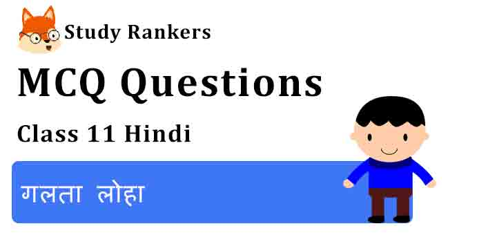 MCQ Questions for Class 11 Hindi Chapter 5 गलता लोहा Aroh