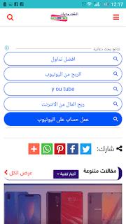 بتغيير شكل اعلانات الروابط الى اعلانات تتناسق ما حواف الموقع
