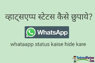 Whatsapp status hide kaise kare