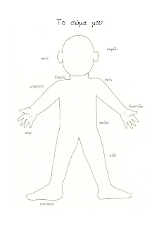 Greek4Kids: Colouring Page: My body