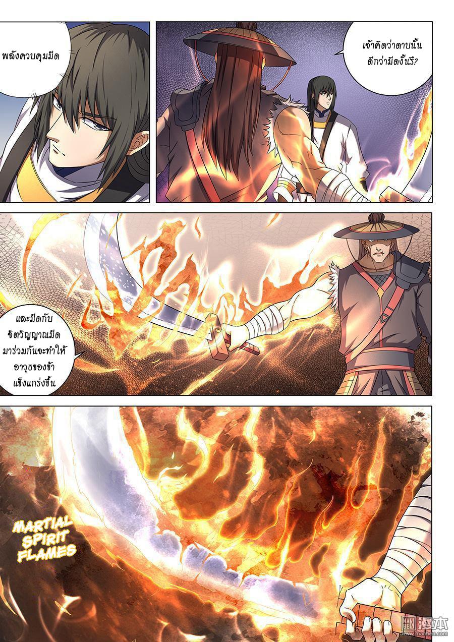 อ่านการ์ตูน God of Martial Arts 116 ภาพที่ 5