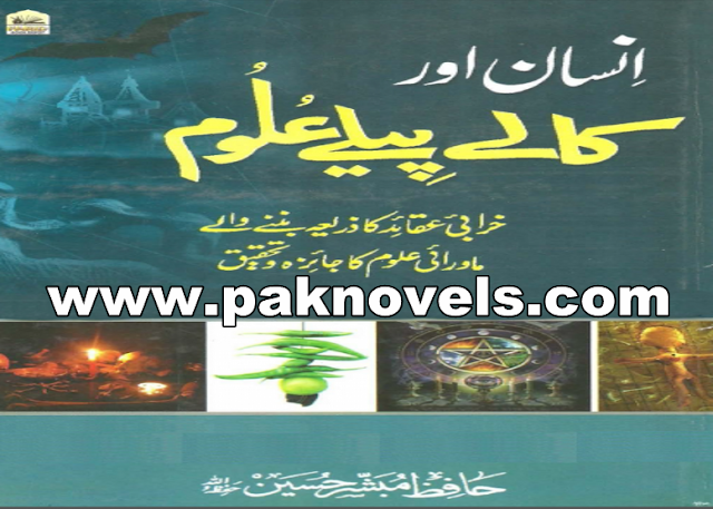 Insan Aur Kaalay Peelay Uloom by Hafiz Mubasher Hussain