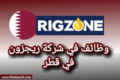 وظائف شاغرة في شركة ريجزون في قطر لجميع الجنسيات