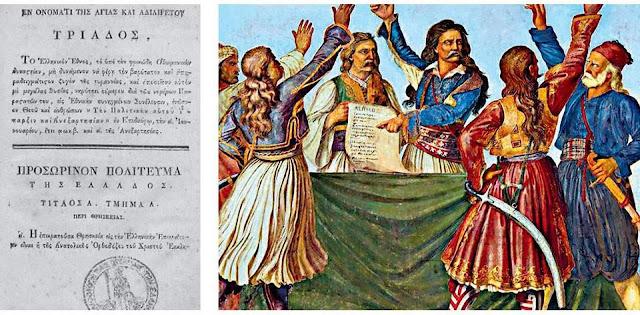 25 Φεβρουαρίου 1822: Με διάταξη του Συντάγματος της Επιδαύρου καταργείται η δουλεία στην Ελλάδα