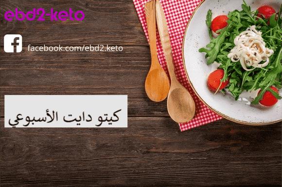 نظام الكيتو الاسبوعي ebd2-keto