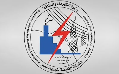 اعلان وظائف شركة الكهرباء - القابضة للكهرباء مصر | التقديم الان هنا