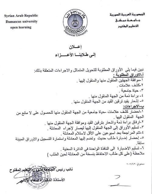 تعرف على الأوراق المطلوبة والإجراءات للتحويل المماثل في نظام التعليم المفتوح بجامعة دمشق