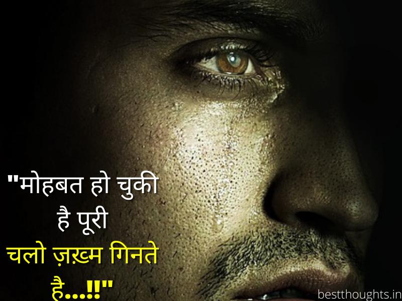 saddest love quotes in hindi