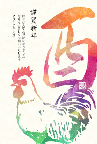 和風デザインの年賀状「酉の筆文字」(酉年)