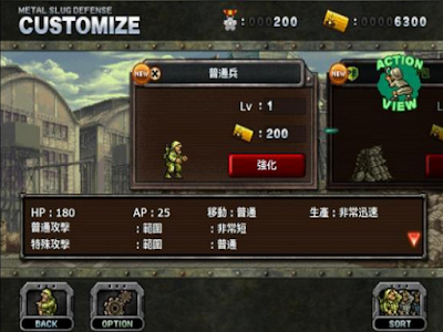 越南大戰塔防(METAL SLUG DEFENSE、合金彈頭塔防),超好玩的經典改編!