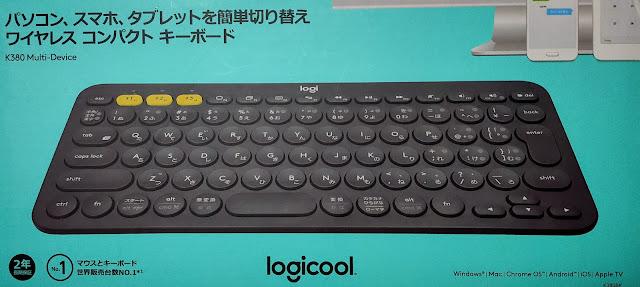 ロジクールK380のパッケージ