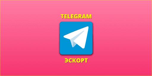 Эскорт группы телеграмм в новом формате