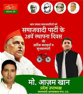 *Ad : समाजवादी अल्पसंख्यक सभा के प्रदेश उपाध्यक्ष मो. आजम खान की तरफ से सभी पार्टी पदाधिकारियों, कार्यकर्ताओं को सपा के 28वें स्थापना दिवस की हार्दिक बधाई*