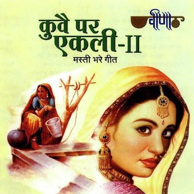 Kuve Par Aekli 2 Song Lyrics | Rajasthani Folk Songs | Seema Mishra