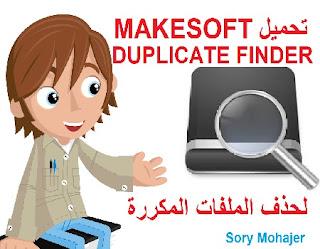 تحميل MAKESOFT DUPLICATE FINDER مجاني لحذف الملفات المكررة