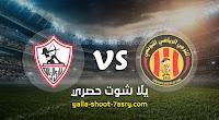نتيجة مباراة الترجي التونسي والزمالك اليوم الجمعه بتاريخ 06-03-2020 دوري أبطال أفريقيا