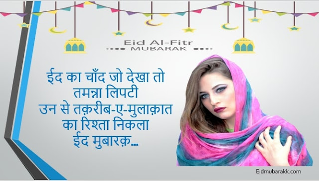 eid-mubarak-shayari-in-advance