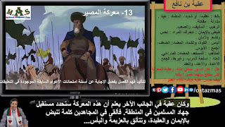 صورة عقبة بن نافع - 13 - معركة المصير - الفصل الدراسي الثاني
