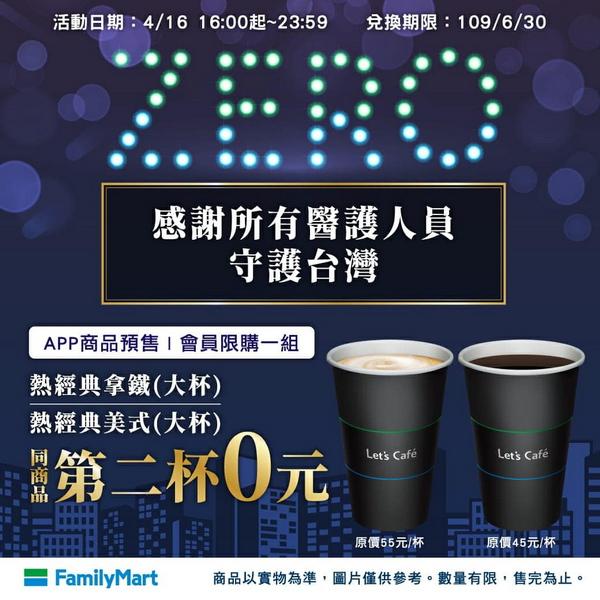 全家超商優惠,歡慶台灣0確診4/16限定咖啡第二杯0元