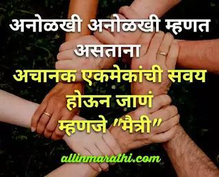 Friendship Status in marathi