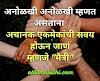 51+ Best friendship Status in marathi/बेस्ट मैत्री-दोस्ती स्टेटस मराठीमध्ये 🤘👌