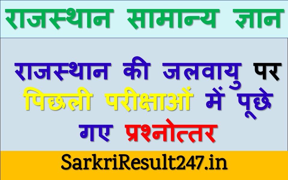 Rajasthan ki jalvayu questions, rajasthan ki jalvayu in hindi map, rajasthan ki jalvayu pdf