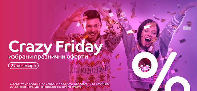 emag Crazy Friday 27.12.2019: ТВ, Електроника, Фото, Гейминг & Авто