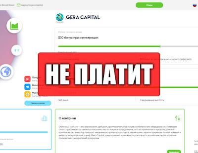 Скриншоты выплат с хайпа gera.capital