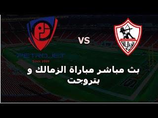 اون لاين مشاهدة مباراة الزمالك وبتروجيت بث مباشر 31-7-2018 الدوري المصري اليوم بدون تقطيع