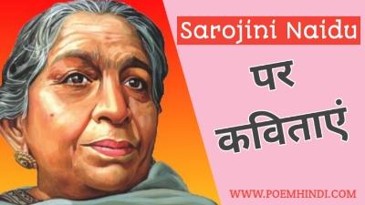 सरोजनी नायडू पर कविता | Sarojini Naidu Poems in Hindi