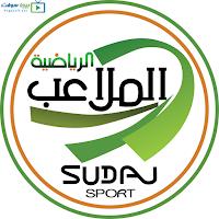 قناة الملاعب السودانية بث مباشر