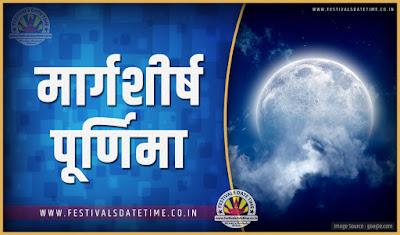 2019 मार्गशीर्ष पूर्णिमा पूजा तारीख व समय, 2019 मार्गशीर्ष पूर्णिमा त्यौहार समय सूची व कैलेंडर