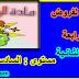 تجمعية فروض و اختبارات المرحلة الرابعة في مادة الرياضيات للسنة السادسة ابتدائي بالأسدس الدورة الثانية