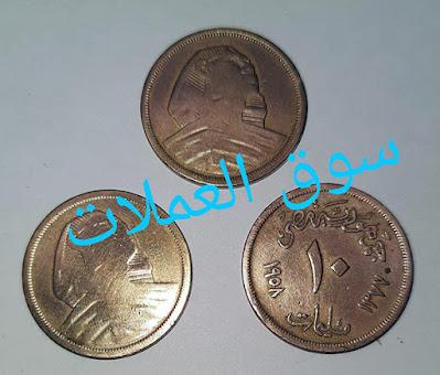 عشرة مليمات مصري - تاريخ الاصدار سنة 1957 ميلادي