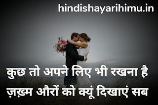 Broken Heart Two Line Sad Shayari In Hindi Font