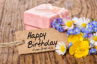 Ucapan Selamat Ulang Tahun Dalam Bahasa Arab Barakallah Fii Umrik
