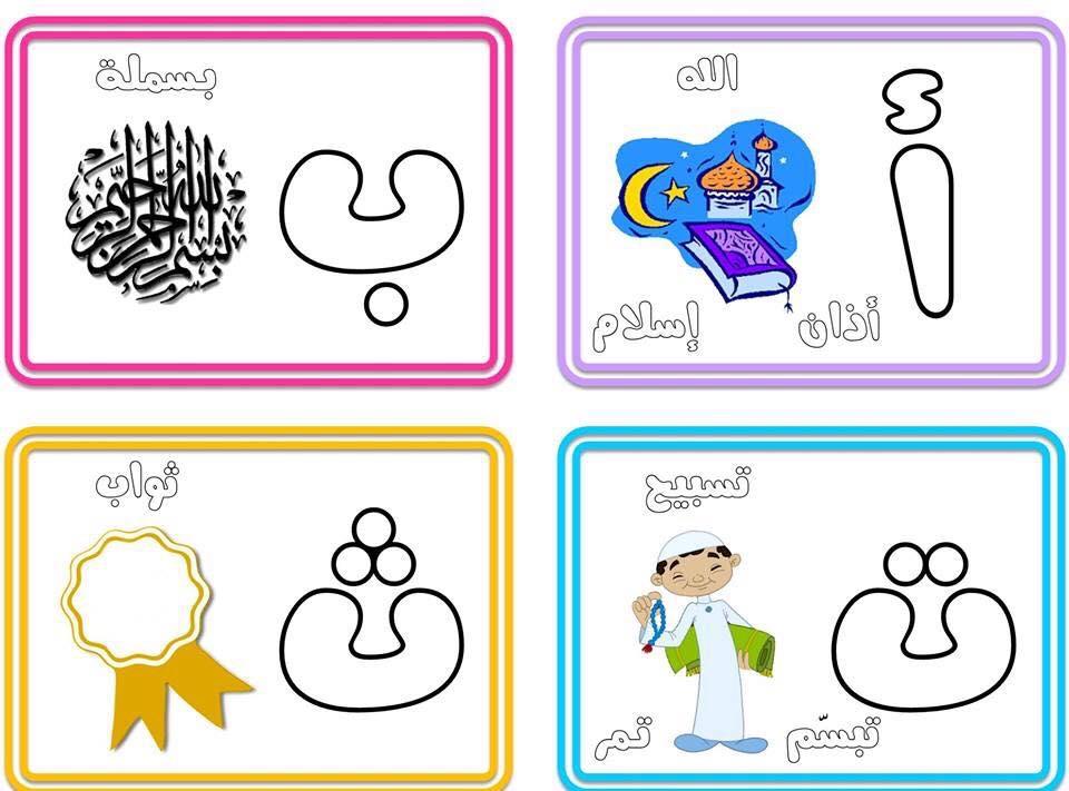 بطاقات الحروف العربية على المنهج الاسلامي.